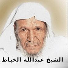 مصحف الشيخ عبدالله الخياط