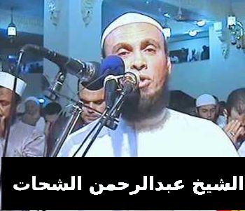 الشيخ عبدالرحمن الشحات