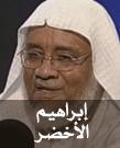القارئ إبراهيم الأخضر
