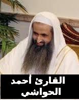 القارئ أحمد الحواشي