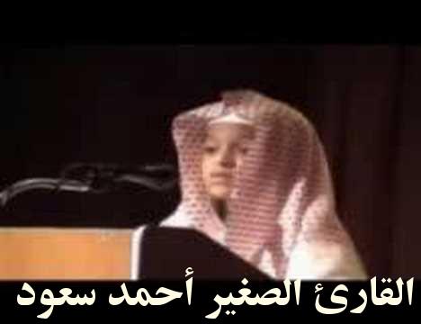 القارئ الصغير أحمد سعود