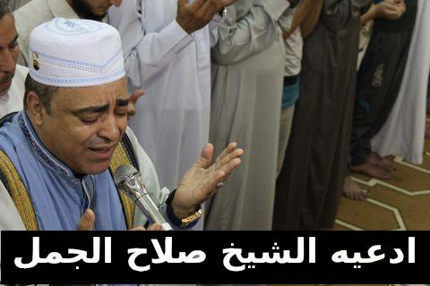ادعيه الشيخ صلاح الجمل