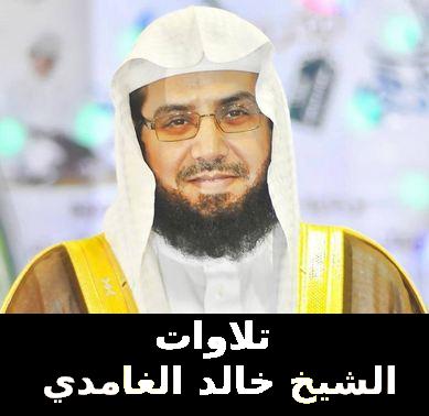 تلاوات  الشيخ خالد الغامدي