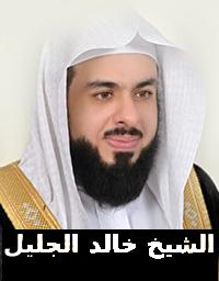 مصحف الشيخ خالد الجليل