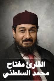القارئ مفتاح محمد السلطني