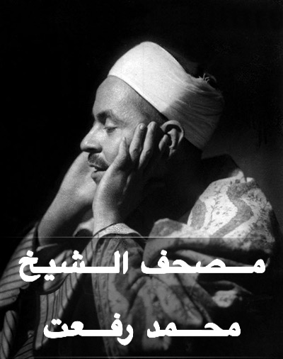 مصحف الشيخ محمد رفعت