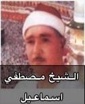 مصحف  الشيخ مصطفي اسماعيل