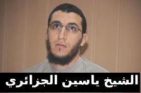 مصحف الشيخ ياسين الجزائري
